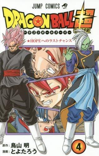 ドラゴンボール超 コミック 1-4巻セット