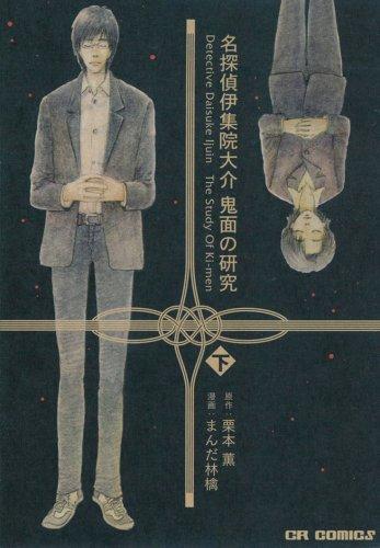 名探偵伊集院大介鬼面の研究 (下) (CR COMICS)