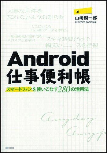 Android仕事便利帳―スマートフォンを使いこなす280の活用法の詳細を見る
