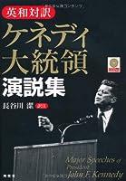 ケネディ大統領演説集 CD付