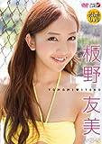板野友美 TOMOMI ITANO [DVD]