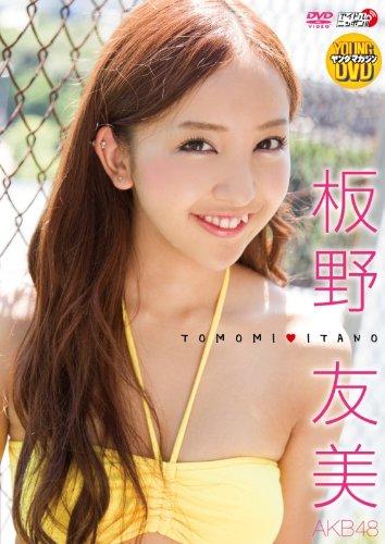 板野友美 TOMOMI ITANO [DVD] / 板野友美 (出演); 野中哲也 (監督)