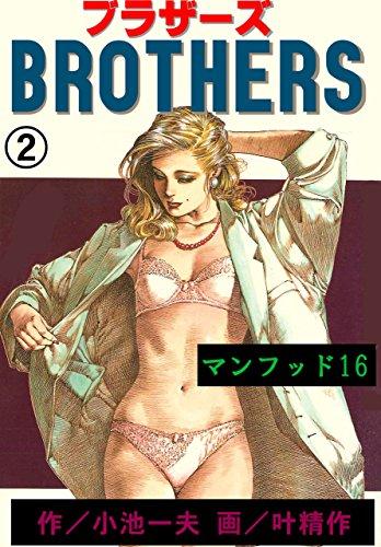 BROTHERS-ブラザーズ2