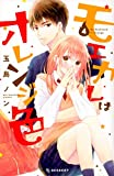 モエカレはオレンジ色(4) (KC デザート)
