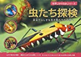 虫たち探検 (科学しかけえほんシリーズ)