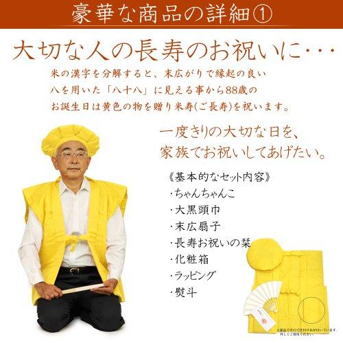 米寿祝いセット【アウトレット】(黄色いちゃんちゃんこ 大頭巾 扇子 栞 化粧箱 ギフトラッピング 熨斗) 敬老の日父の日