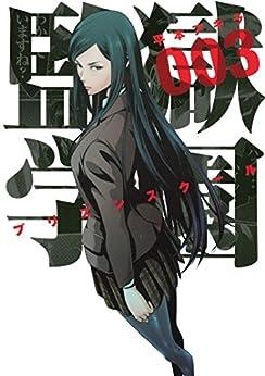[平本アキラ]の監獄学園(3) (ヤングマガジンコミックス)