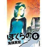 ぼくらの(6) (IKKI COMIX)