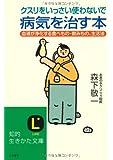 クスリをいっさい使わないで病気を治す本―食事・薬草茶・生活習慣で病気を防ぎ根治する (知的生きかた文庫)