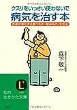 クスリをいっさい使わないで病気を治す本—食事・薬草茶・生活習慣で病気を防ぎ根治する (知的生きかた文庫)