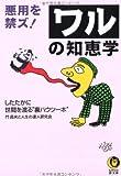 悪用を禁ズ!ワルの知恵学 (KAWADE夢文庫)