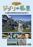 ジブリの風景 ~高畑勲・宮崎駿監督の出発点に出会う旅~[DVD]