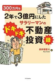 [御井屋 蒼大]の300万円を2年で3億円にしたサラリーマンのドキドキ不動産投資録