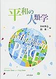 平和の人類学 画像