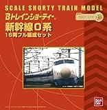 Bトレインショーティー 新幹線 0系 16両フル編成セット