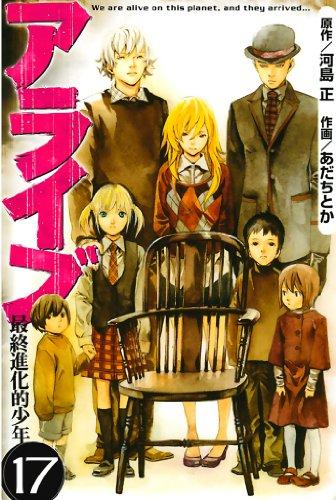アライブ 最終進化的少年(17) (月刊少年マガジンコミックス)