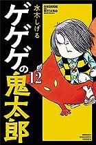 ゲゲゲの鬼太郎 第12巻
