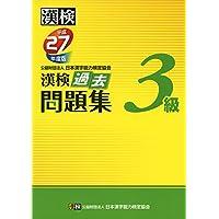漢検 3級 過去問題集 平成27年度版