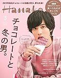 Hanako(ハナコ) 2019年 3月号 No.1169 [チョコレートと、冬の男。/志尊淳]