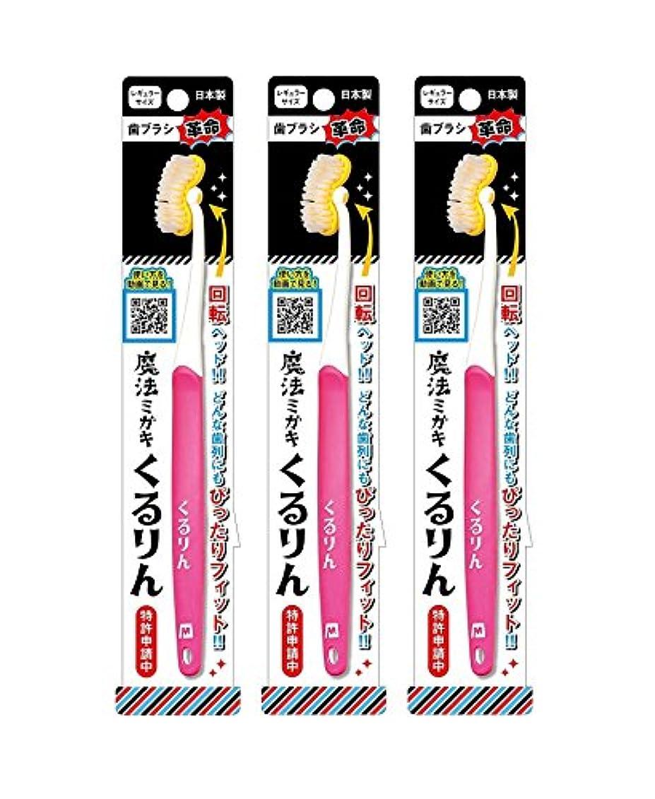 覚えている報酬のタール歯ブラシ革命 魔法ミガキくるりん MM-150 ピンク 3本セット