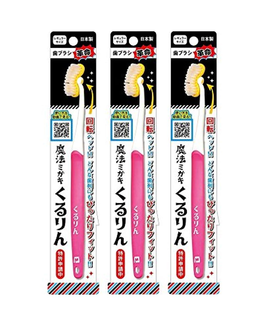 時代遅れ慰め動く歯ブラシ革命 魔法ミガキくるりん MM-150 ピンク 3本セット