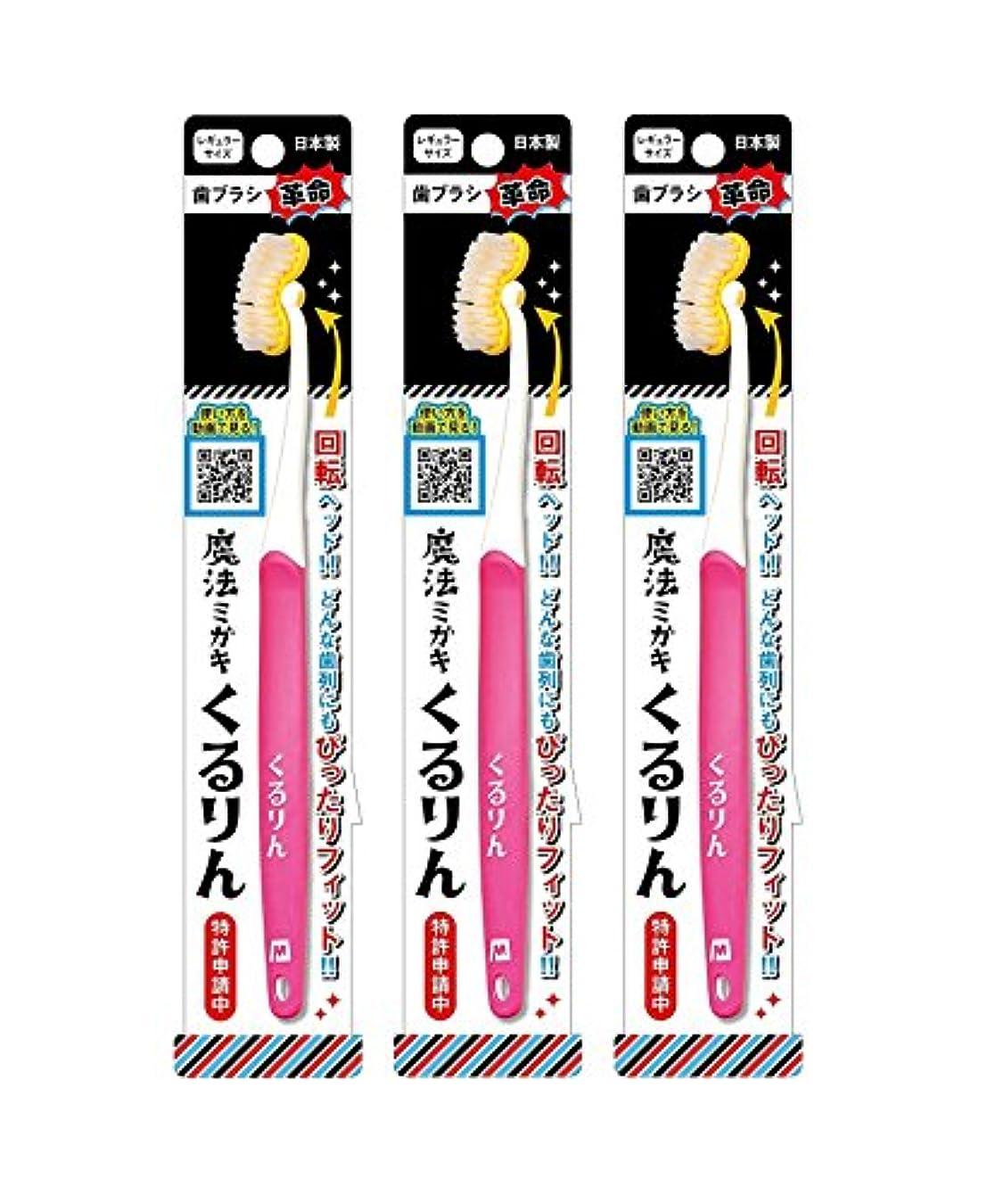 カウンタ鋭く汚物歯ブラシ革命 魔法ミガキくるりん MM-150 ピンク 3本セット