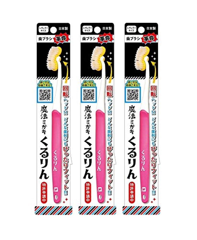 工夫する創傷発疹歯ブラシ革命 魔法ミガキくるりん MM-150 ピンク 3本セット