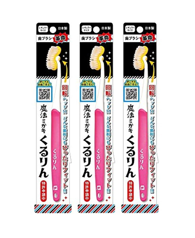 罪レモン受け皿歯ブラシ革命 魔法ミガキくるりん MM-150 ピンク 3本セット