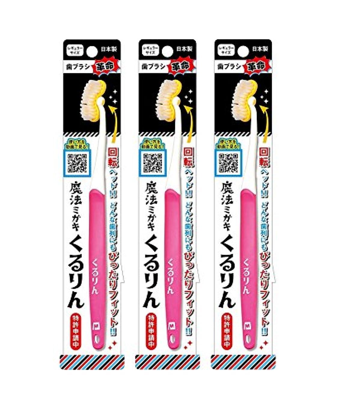 腫瘍差別的バーベキュー歯ブラシ革命 魔法ミガキくるりん MM-150 ピンク 3本セット