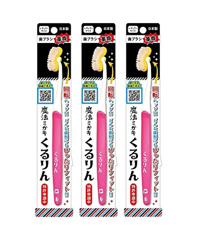 制限された食事連続した歯ブラシ革命 魔法ミガキくるりん MM-150 ピンク 3本セット