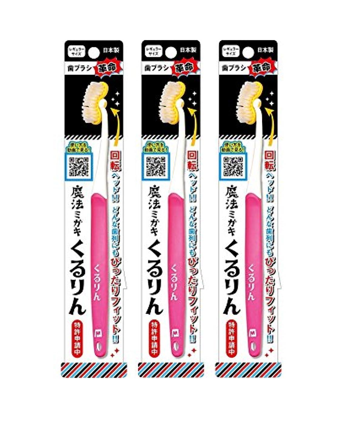 騒ぎ海里赤道歯ブラシ革命 魔法ミガキくるりん MM-150 ピンク 3本セット
