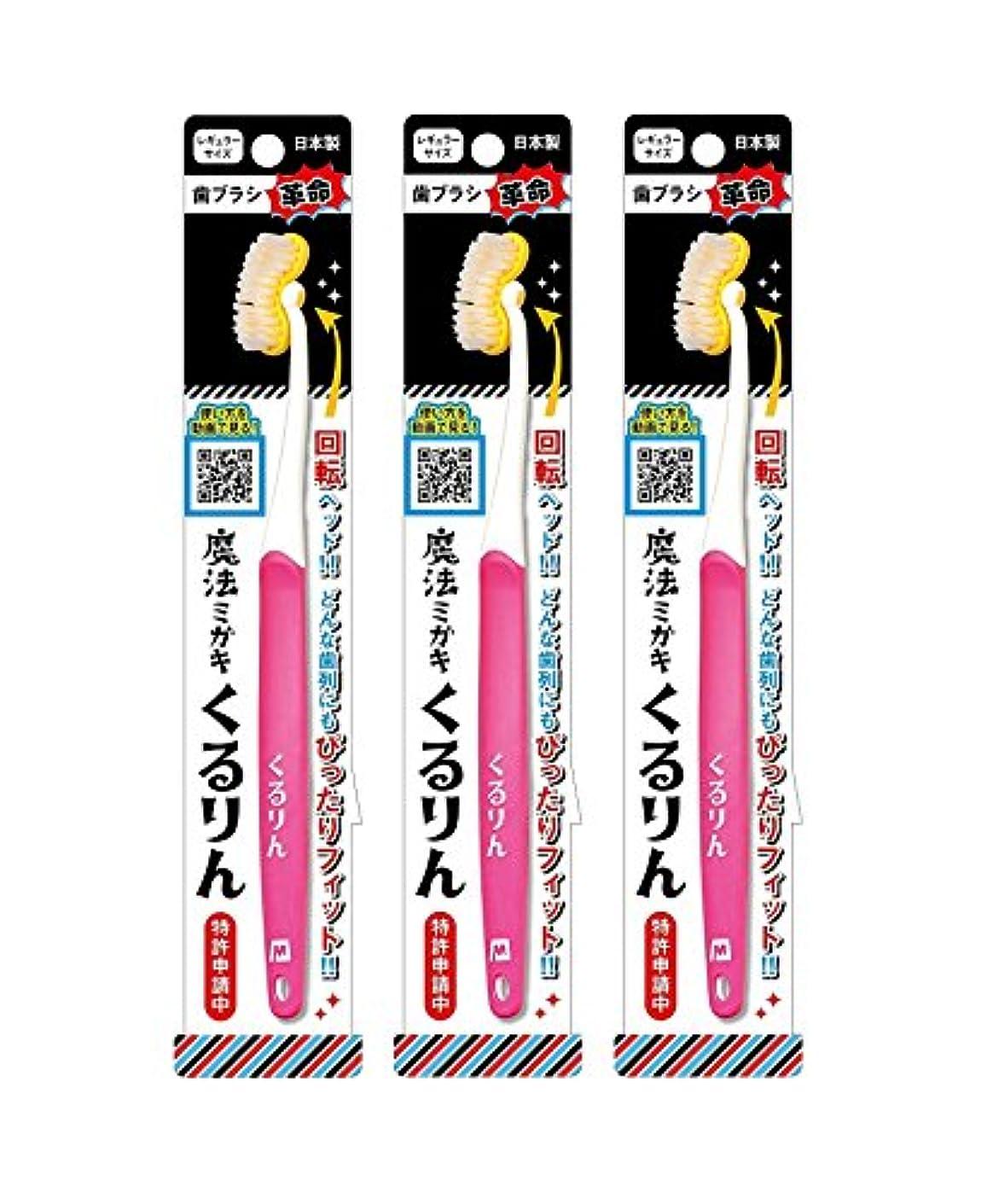微生物レーニン主義主観的歯ブラシ革命 魔法ミガキくるりん MM-150 ピンク 3本セット