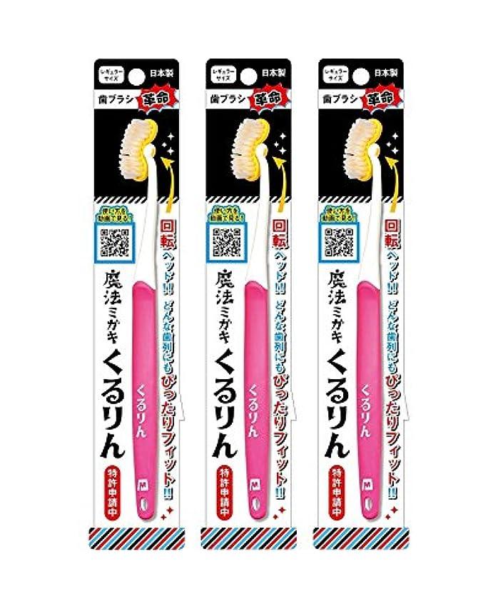 絵実際の湿気の多い歯ブラシ革命 魔法ミガキくるりん MM-150 ピンク 3本セット