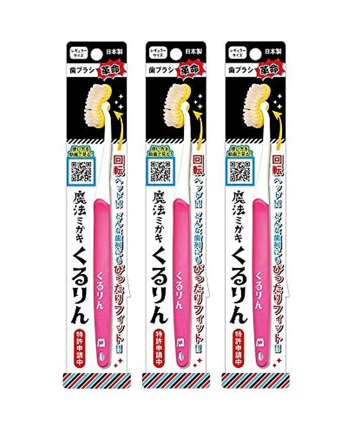 立証する有限高架歯ブラシ革命 魔法ミガキくるりん MM-150 ピンク 3本セット