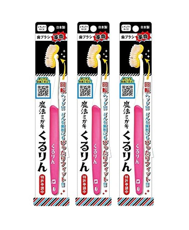 ご覧ください存在スナック歯ブラシ革命 魔法ミガキくるりん MM-150 ピンク 3本セット