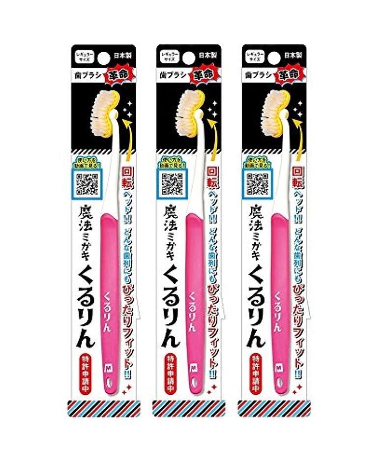 海里デッキ発掘歯ブラシ革命 魔法ミガキくるりん MM-150 ピンク 3本セット