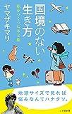 「国境のない生き方: 私をつくった本と旅」ヤマザキ マリ