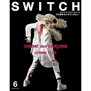 SWITCH Vol.36 No.6 特集:川久保玲 白の衝撃 Comme des Garçons Homme Plus