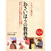イチバン親切なおさいほうの教科書―ボタンつけから、手縫い・ミシンの基本、作品づくりまで豊富な手順写真で失敗ナシ!