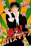 戦う!セバスチャン(1) (ウィングス・コミックス)