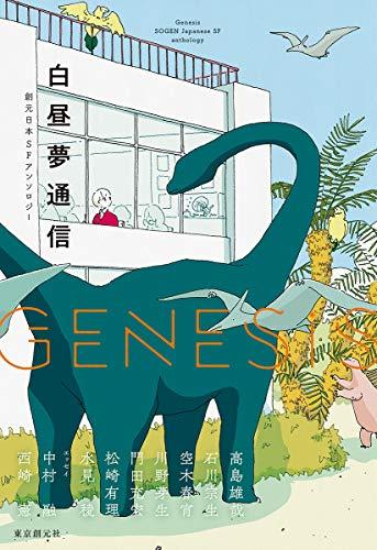 Genesis 白昼夢通信 (創元日本SFアンソロジー 2)
