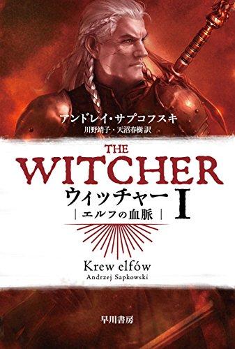 ウィッチャー? エルフの血脈 (ハヤカワ文庫FT)