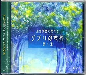 RMWE1209 【木管楽器で奏でるジブリの世界~第1集(The World of Ghibli: played by woodwinds, Collection Number 1)】