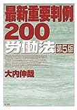 最新重要判例200[労働法] <第5版>