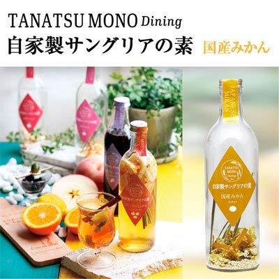 ドライフルーツの自家製サングリアの素 国産みかん 和歌山みかん たなつもの TANATSUMONO DINING