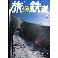 旅と鉄道 2009年 02月号 [雑誌]