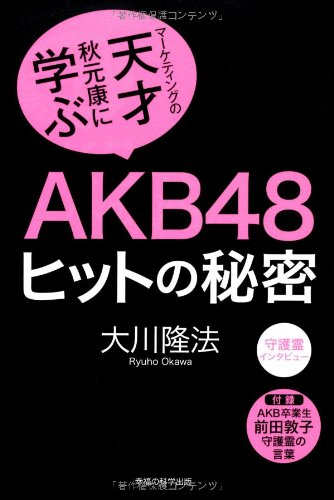 AKB48 ヒットの秘密 (OR books)の詳細を見る