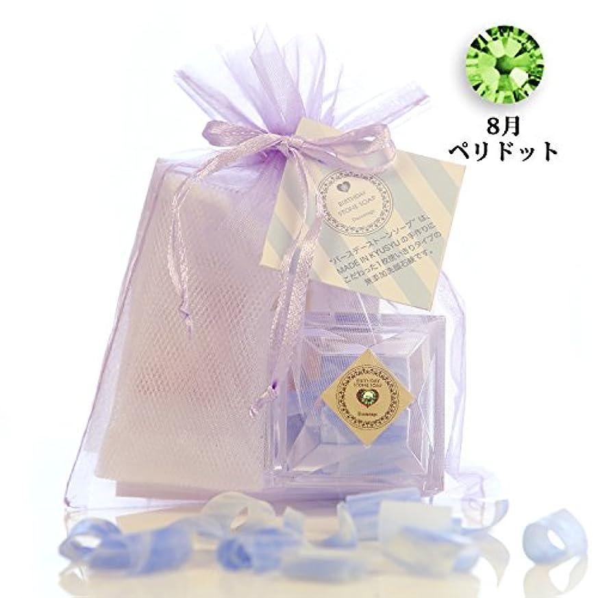 誕生月で選べるバースデーストーンソープ マリンmini プチギフト 【8月】 ペリドット(プルメリアの香り)