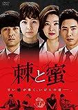 棘(トゲ)と蜜 DVD-BOX1