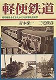 軽便鉄道―昭和戦後を生きた小さな旅客鉄道回想